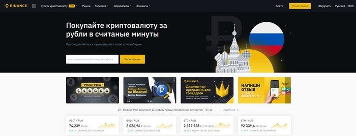официальный сайт Binance
