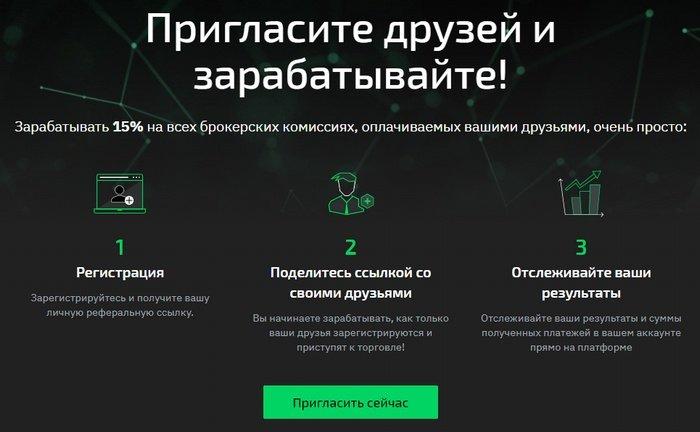 партнерская реферальная программа на бирже криптовалют Stormgain