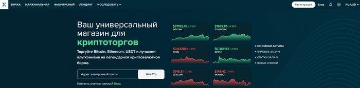 интерфейс сайта криптовалютной биржи Poloniex